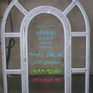 ساخت انواع درب و پنجرهای دوجداره