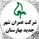 شرکت عمران شهر جدید بهارستان