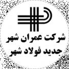 شرکت عمران شهر جدید فولاد شهر