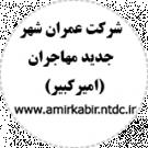 شرکت عمران شهر جدید مهاجران( امیر کبیر)