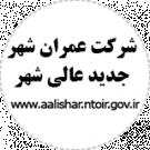 شرکت عمران شهر جدید عالیشهر