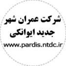 شرکت عمران شهر جدید ایوانکی