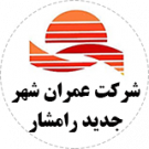 شرکت عمران شهر جدید رامشار