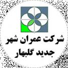 شرکت عمران شهر جدید گلبهار