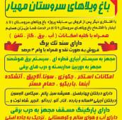 فروش باغ ویلاهای سروستان مهیار در اصفهان