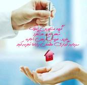 فروش زمین آپارتمانی