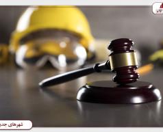 قوانین کار و حقوق و دستمزد