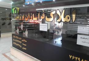 فروش مغازه در مجتمع تجاری بهارستان پردیس