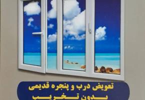 تعویض درب و پنجره قدیمی بدون تخریب