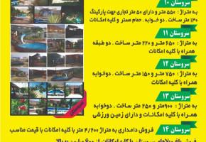 فروش باغ ویلاهای مدرن و زیبا در اصفهان