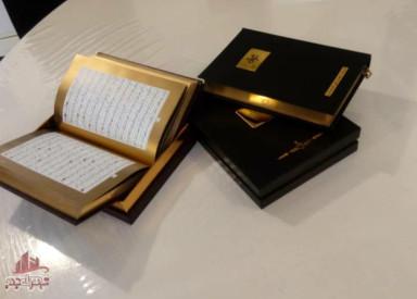 نخستین قرآن مدرن در دنیا با چاپ ۲رنگ