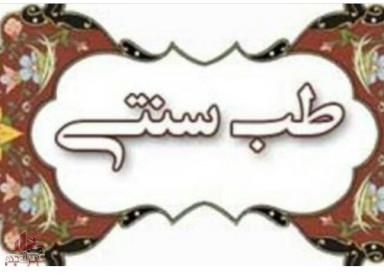 موسسه اموزشی طب سنتی استاد حمیدی پور