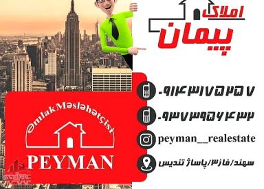 مرکز فروش باغ ویلا باغچه در شهر جدید سهند و حومه