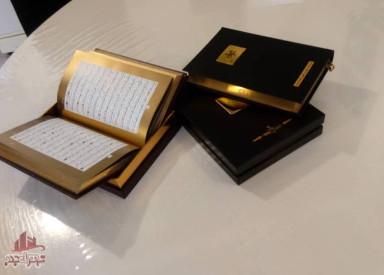 بهترین هدیه برای همه  قرآن نفیس مدرن و زیبا